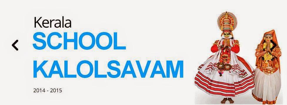Kerala School Kalolsavam 2014-15