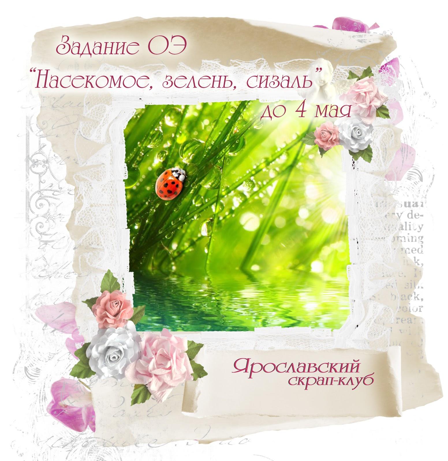 Яраслаўскі СК