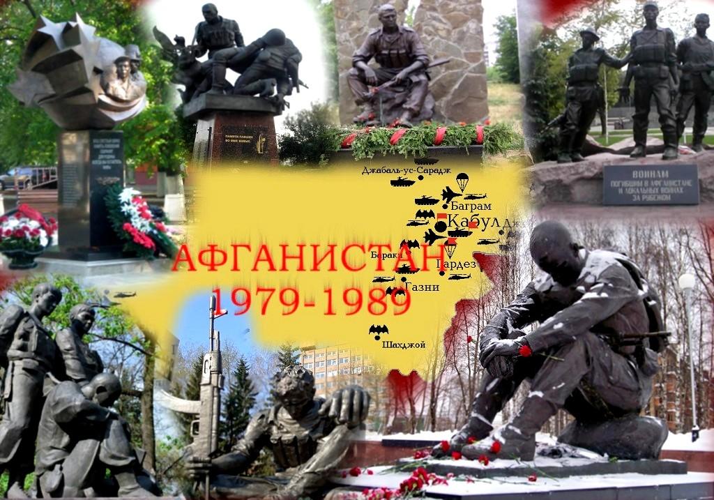 Воїни-інтернаціоналісти нашого краю