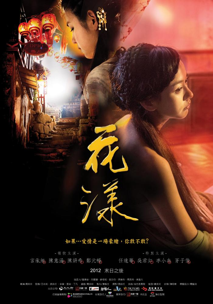 Hoa Dạng (2012) Full Hd - Ripples Of Desire