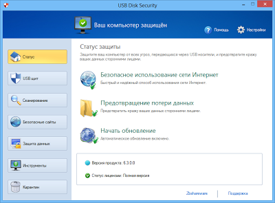 Download USB Disk Security 6 Full Version