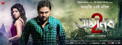 Amanush 2 2015 HD Bangali Indian Movies Online Free Download