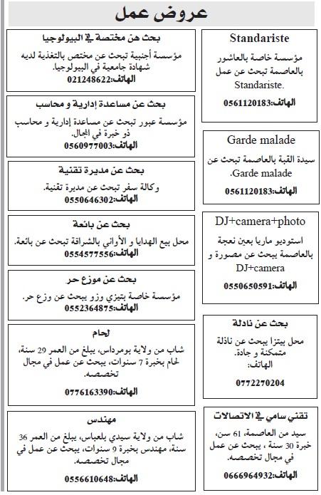 التوظيف في الجزائر : عروض توظيف و عمل في الجزائر ليوم 22 جوان 2013