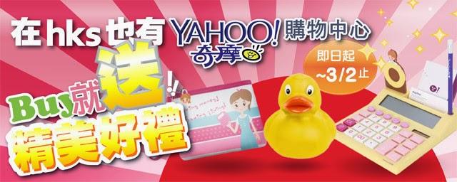 Yahoo購物中心在hks 好禮獎不完!!!購物送Hello Kitty等精美好禮