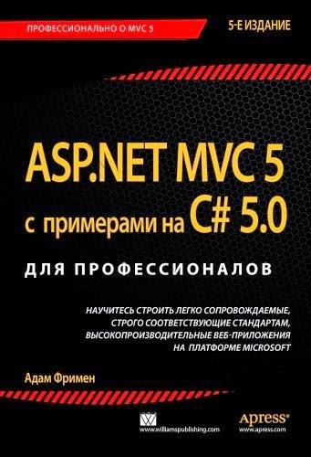 Asp Mvc Книга