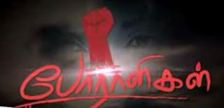 Stop Rape Poraligal Puthiya Thalaimurai 25-01-13