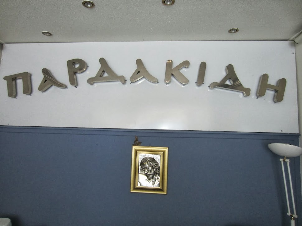 ΠΑΝΑΓΗ ΤΣΑΛΔΑΡΗ 59 ΠΕΡΙΣΤΕΡΙ