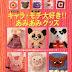 Revista: Amigurumi - Especial monederos y carteras (animalitos) link actualizado!!! :)