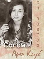 Була у ДК   АртКлуб UA до квітня 2012