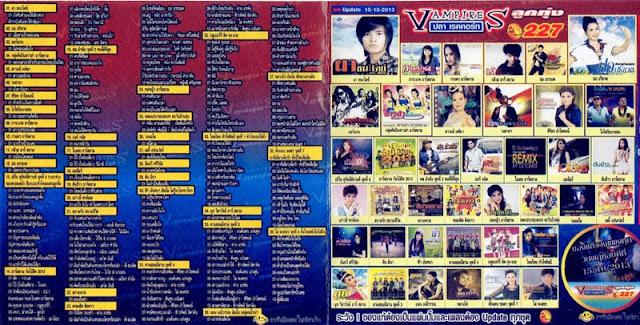 Download [Mp3]-VAMPIRES ลูกทุ่ง 227 update 15/10/2013 เพลงลูกทุ่งอัลบั้มใหม่ๆ 4shared By Pleng-mun.com