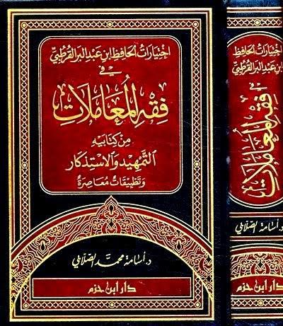 اختيارات الحافظ ابن عبد البر القرطبي في فقه المعاملات - أسامة الصلابي pdf