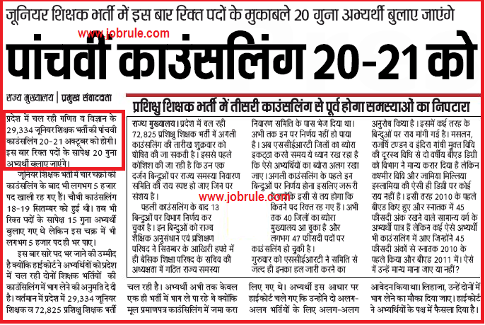UP 29334 Junior Math & Science Teachers 5th Counselling Dates, Cut Off Marks & Merit List ! Breaking Current News