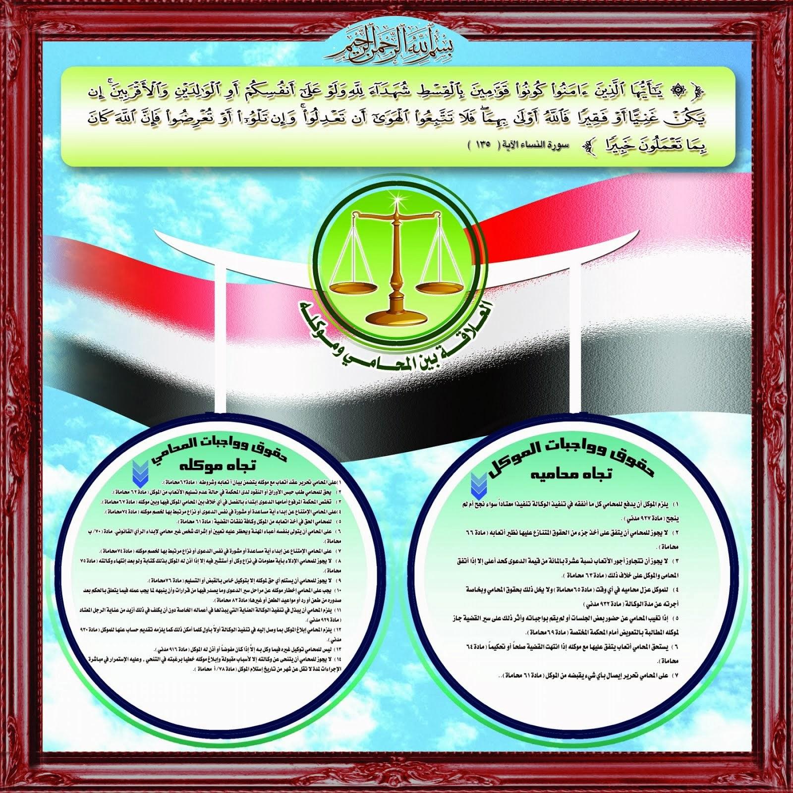المحامي امين الربيعي - اليمن - صنعاء - شارع تعز - 777175968-