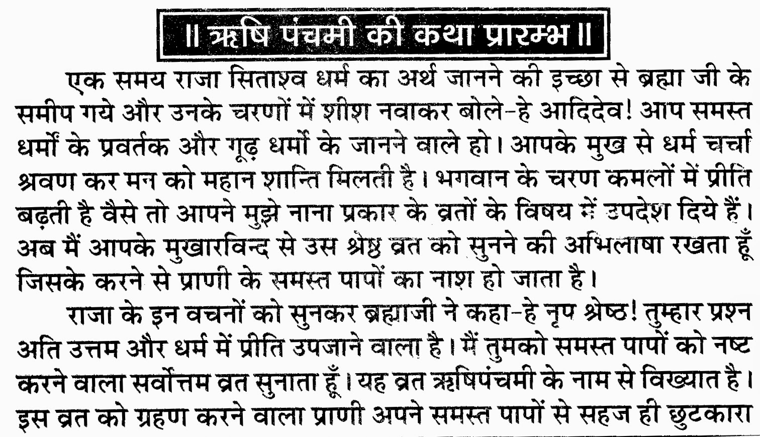 Essay on team spirit in hindi