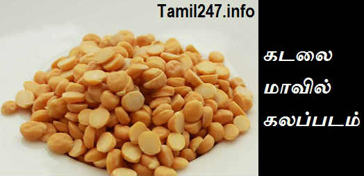 kadalai maavu kalappadam, unavu porul kalapadam, adulteration of food, healthy food in tamil, Kadalai maavu, bajji maavu, idli podi, sambar podi kalappadam, Metanil yellow, identification steps in tamil, awareness post in tamil, news, கடலை மாவில் கலப்படம்