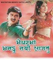 Mahiyar Maa Mandu Nathi Lagtu Gujarati Movie Online