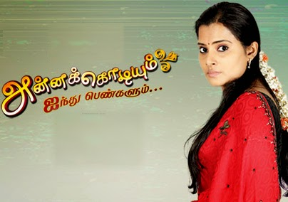 Annakkodiyum Ainthupengalum 26-07-2016 Zee Tamil Tv Serial 26th July 2016 Episode 355 Youtube Watch Online