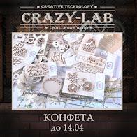 Конфетка от Crazy-lab