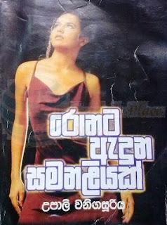 ronata aduna samanaliyak sinhala novel