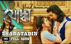 Sharatadin Song Lyrics - Yoddha (2014) Bengali Movie