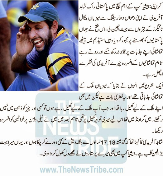 Afridi Best, Shahid Afridi, Bangladesh, Press Confrss, ASia Cup News, Asia Cup, Shahid Khan Afridi, Six, Crying Girls, Pakistan Vs Bangladesh, Intresting News, Intresting,