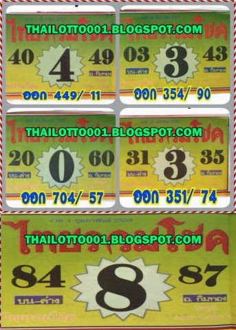 Thai lotto tip 001 thai lottery 001 vip single sure and pairs 01 02