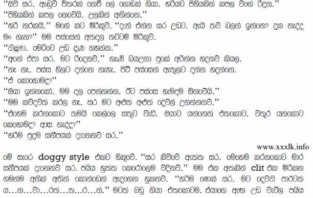 Eka sinhala wela katha and wala katha stories sinhala wal
