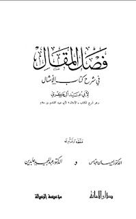 فصل المقال في شرح كتاب الأمثال لابن سلام