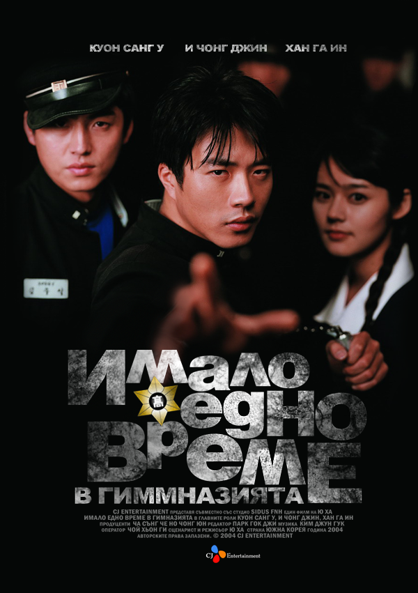 Once Upon a Time in High School (2004) Once+Upon+a+Time+in+High+School_BG_poster_version_01