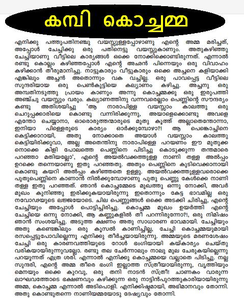 Free download Malayalam kochupusthakam 2013