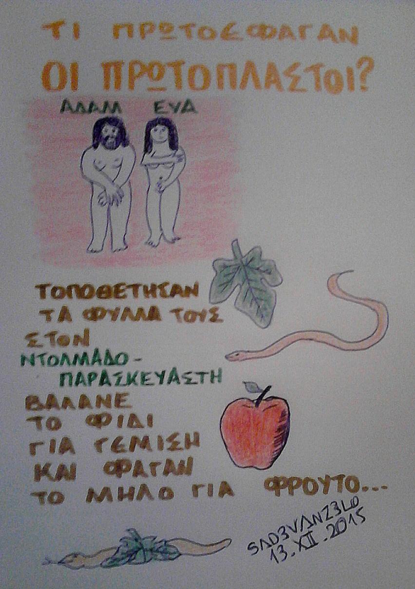 τι έφαγαν Αδάμ και Εύα ?
