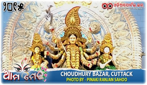 Choudhury Bazar, Cuttack Durga Medha 2015 - Photo By Pinaki Ranjan Sahoo