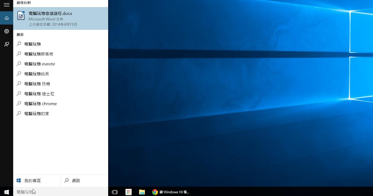 如何讓 Windows 10 內建搜尋換成好用 Google 搜尋?