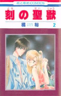 刻の聖獣 第01-02巻 [Toki no Seijuu vol 01-02]