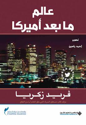 حمل كتاب عالم ما بعد أمريكا - فريد زكريا