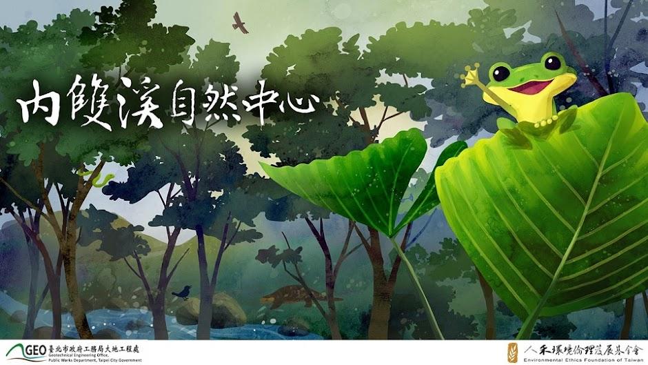 內雙溪自然中心部落格 (2012-2017)