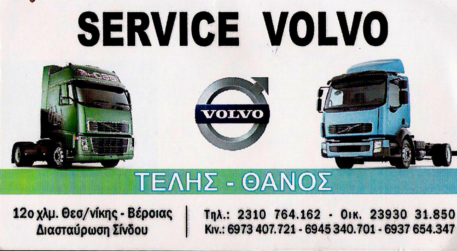 SERVICE VOLVO ΤΕΛΗΣ - ΘΑΝΟΣ