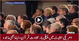 Beautiful Recitation of Quran in American Senate
