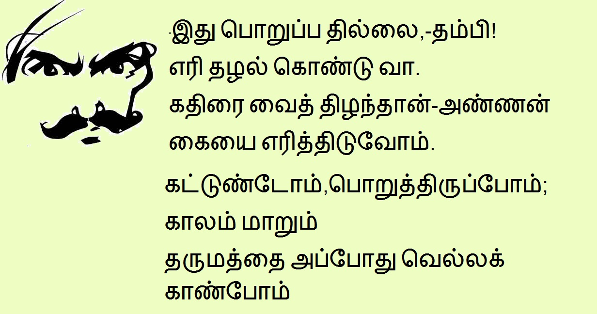 Life History and Literary Works of Tamil Poet C