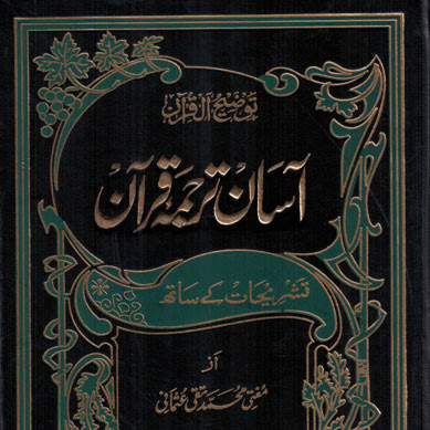 QURAN PAK TRANSLATION IN URDU FREE DOWNLOAD BY MUFTI TAQI USMANI