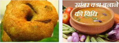 साम्भर वडा बनाने की विधि, sambhar vada banane ka tarika, how to make sambar vada at home, step by step tips to cook sambar vada in hindi, सांबर वडा कैसे बनाये,
