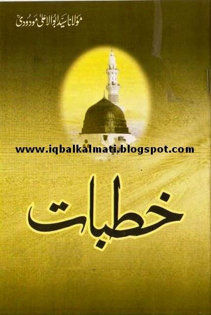 Khutbat By Syed Abulala Maududi