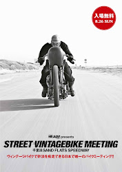 8月 STREET VINTAGEBIKE MEETING@CYCLE HEADZ 石川県