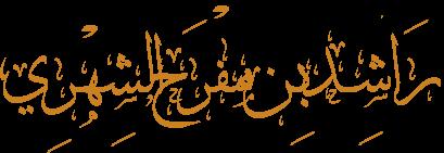 الموقع الرسمي للشيخ الدكتور راشد بن مفرح الشهري