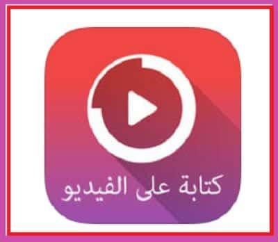 وكما تعودنا دائما على البحث عن كل ما هو مفيد لمتبايعنا وقراءنا نستعرض في مقالنا تطبيق (كتابة على الفيديو) اول تطبيق تحرير وتعديل الصور يدعم اللغة العربية بالكامل