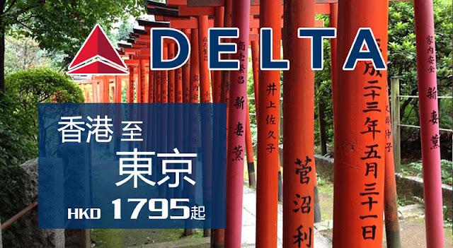 達美航空又黎抵飛東京+46kg行李,香港 飛 東京HK$1,795起,連稅HK$2,180,明年2月前出發。