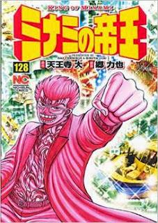 ミナミの帝王 第01-128巻 [Minami no Teiou Vol 01-128]