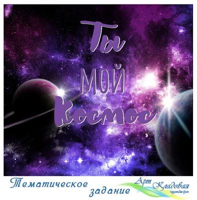 """ТЗ """"Ты мой космос!"""" до 12/05"""