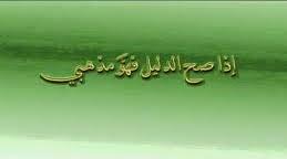 Apabila Shahih Hadits Maka itulah mazhabku