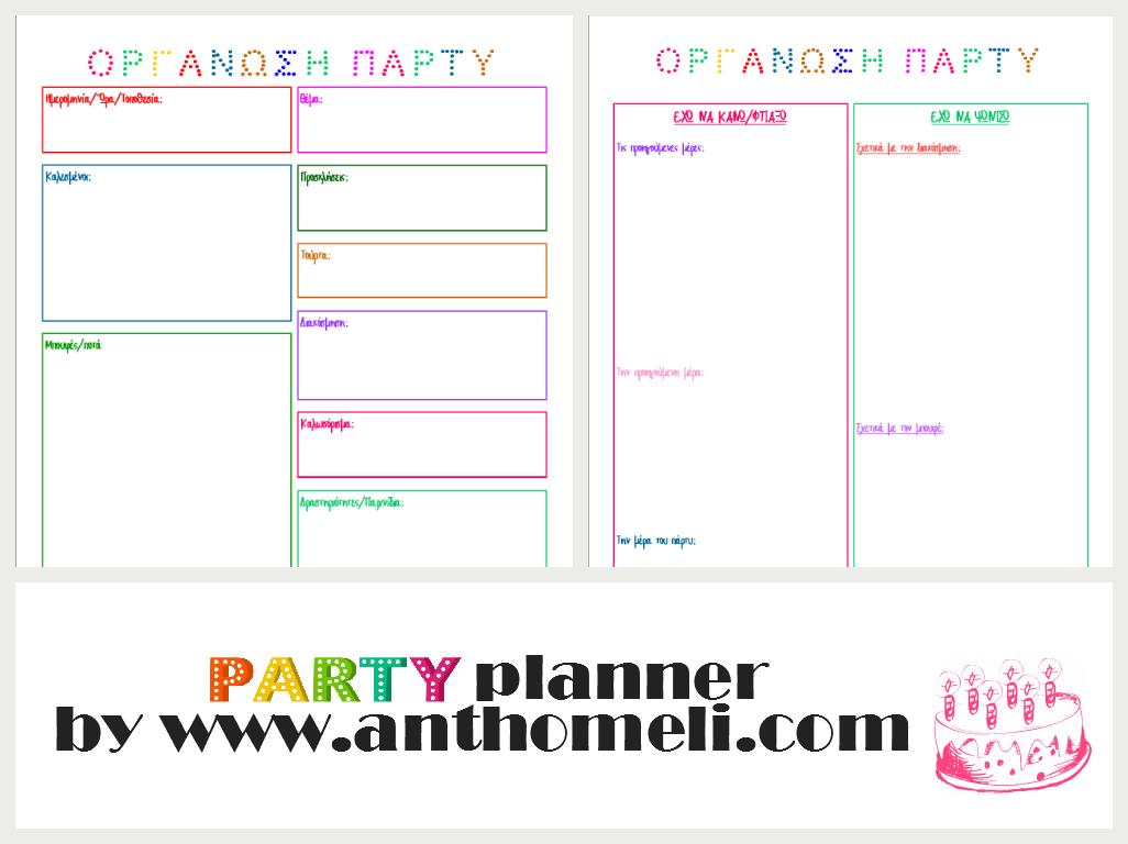 Χρήσιμο εκτυπώσιμο για την οργάνωση του πάρτυ σας